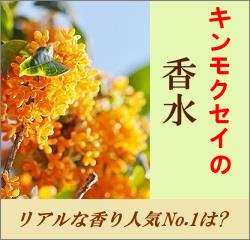 金木犀 香水